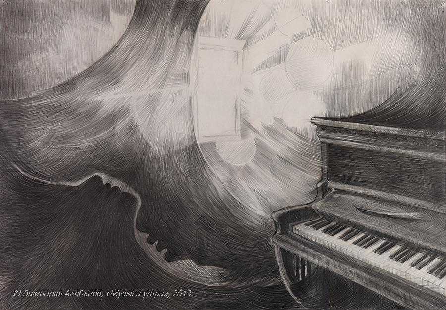 Музыка утра